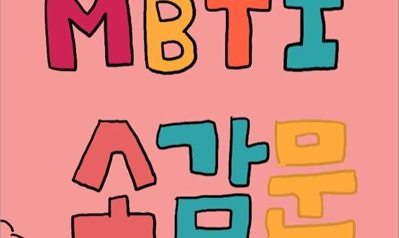 MBTI-소감문-20202154-이현아.pdf_page_01.jpg