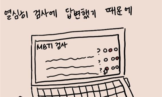 MBTI-소감문-20202154-이현아.pdf_page_04.jpg