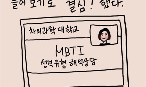 MBTI-소감문-20202154-이현아.pdf_page_05.jpg