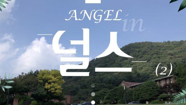 ANGEL-in-널스-프로그램_2_-1.jpg