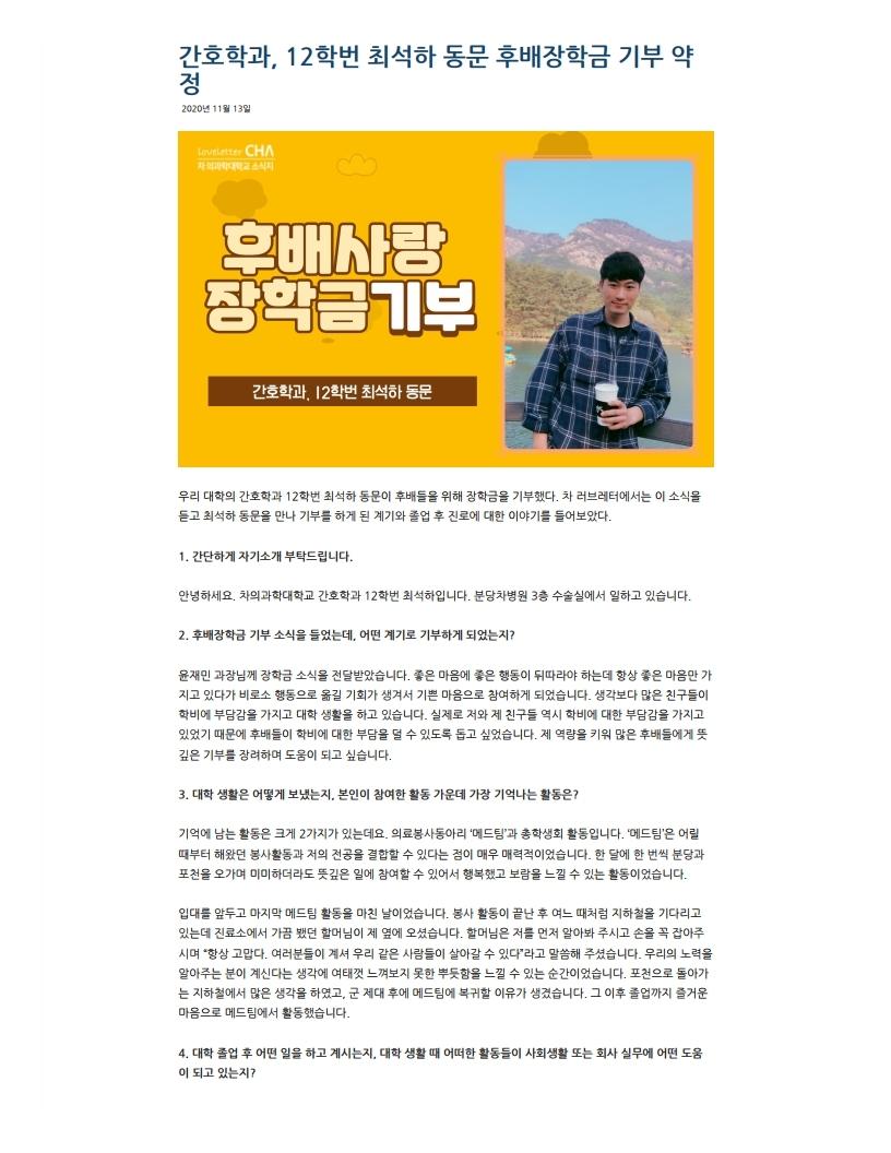 -12학번-최석하-동문-후배장학금-기부-약정-_-CHA-NEWSROOM.pdf_page_1.jpg