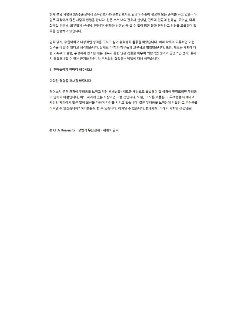 -12학번-최석하-동문-후배장학금-기부-약정-_-CHA-NEWSROOM.pdf_page_2.jpg