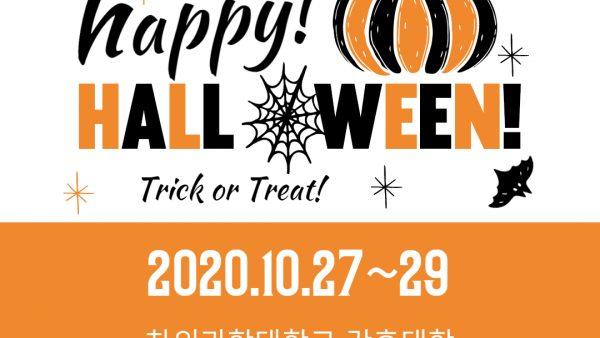 2020-할로윈-파티-소감문_1.jpg