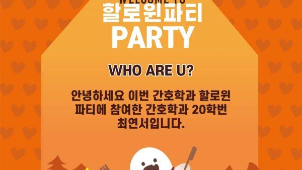 2020-할로윈-파티-소감문-2.jpg