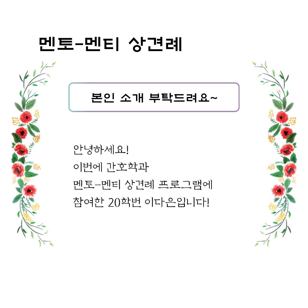 2020-멘토_멘티-상견례-소감문-2.jpg