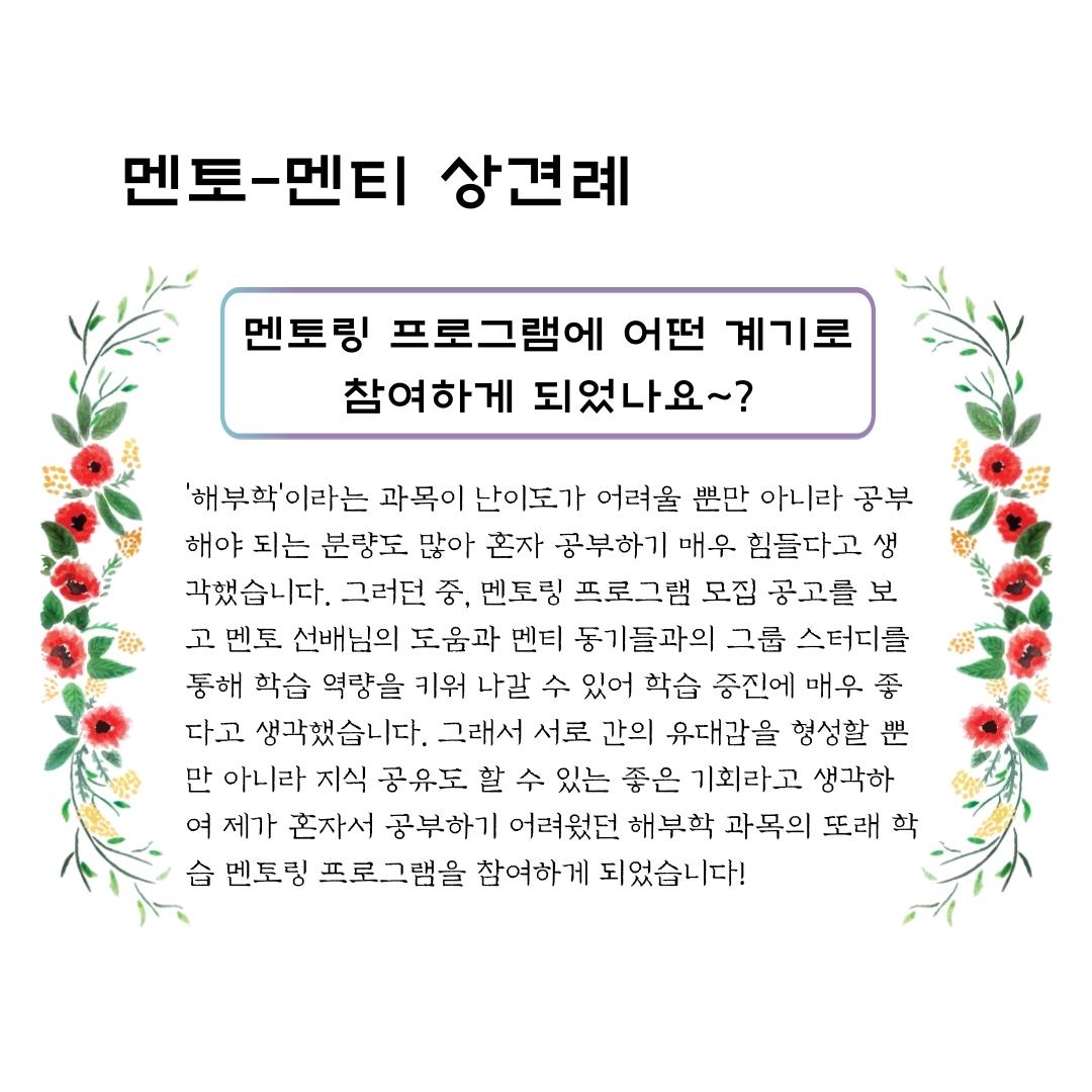 2020-멘토_멘티-상견례-소감문-4.jpg