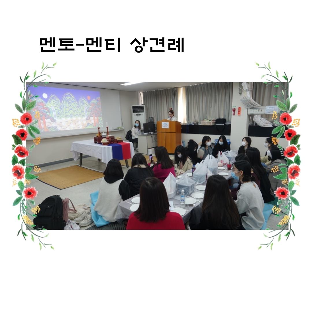 2020-멘토_멘티-상견례-소감문-5.jpg