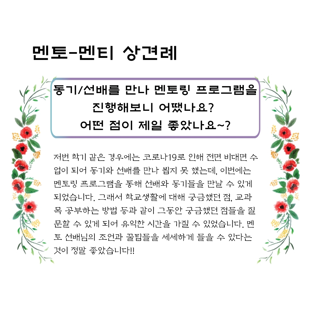 2020-멘토_멘티-상견례-소감문-6.jpg
