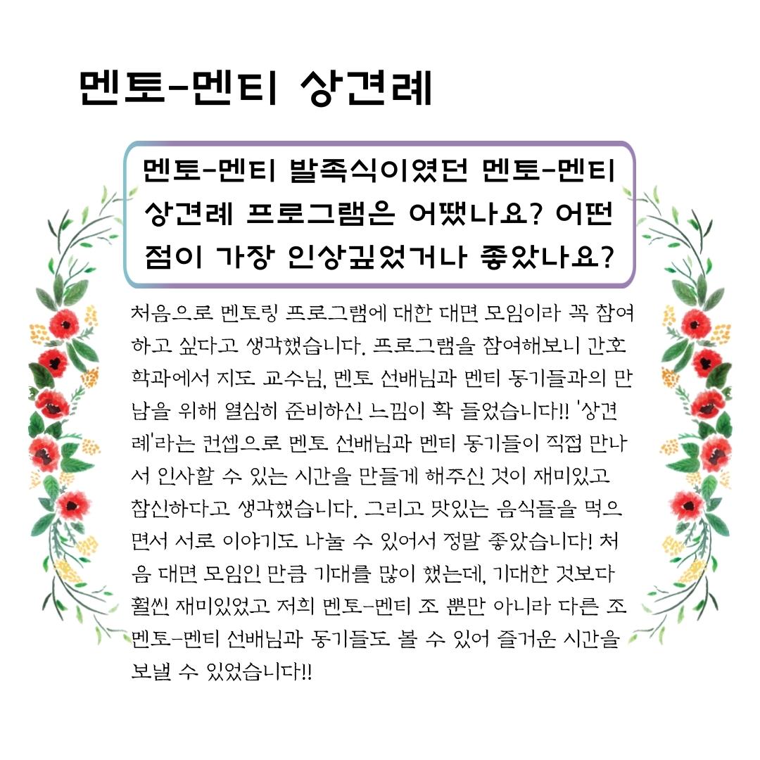 2020-멘토_멘티-상견례-소감문-8.jpg