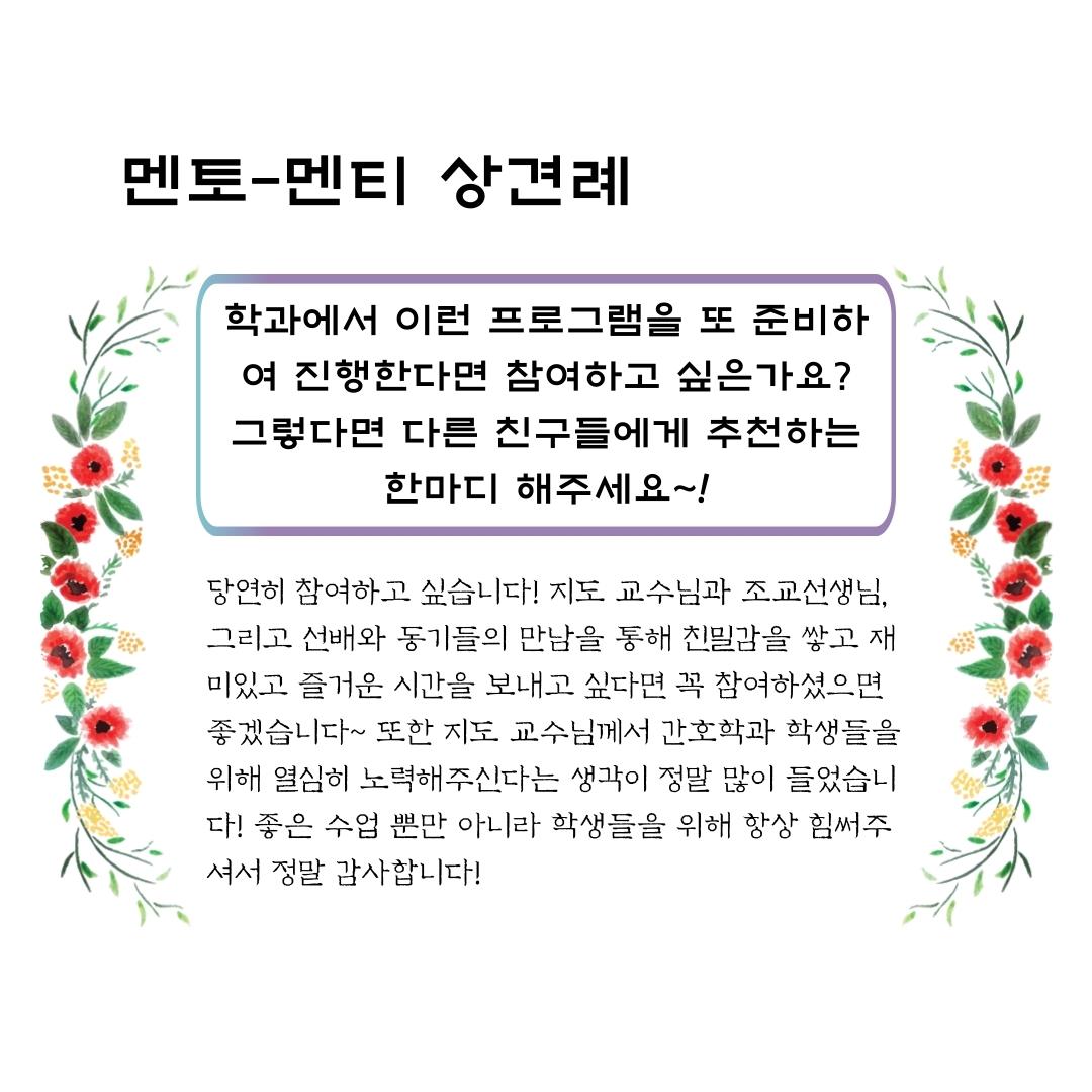 2020-멘토_멘티-상견례-소감문-10.jpg