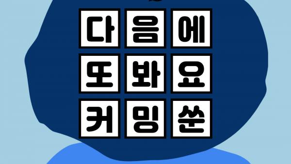 KakaoTalk_20210119_012346839_11.png