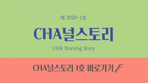 [CHA널스토리 제2020-1호] CHA 글로벌코스(1)