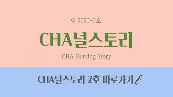 [CHA널스토리 제2020-2호] CHA 글로벌코스(2)