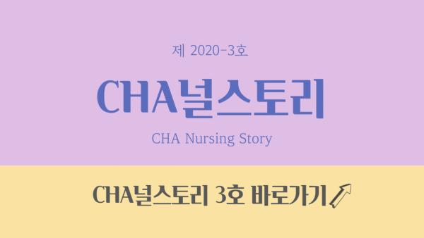 [CHA널스토리 제2020-3호] CHA 글로벌코스(3)