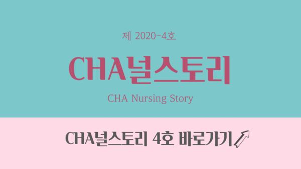 [CHA널스토리 제2020-4호] CHA 글로벌코스(4)