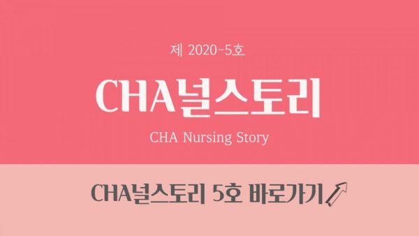 [CHA널스토리 제2020-5호] CHA 글로벌코스(5)