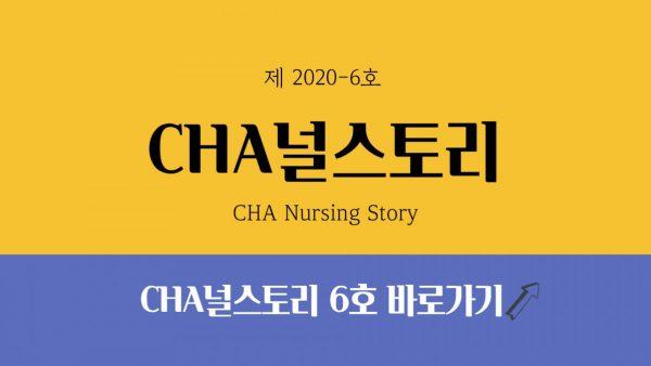 [CHA널스토리 제2020-6호] CHA 글로벌코스(6)
