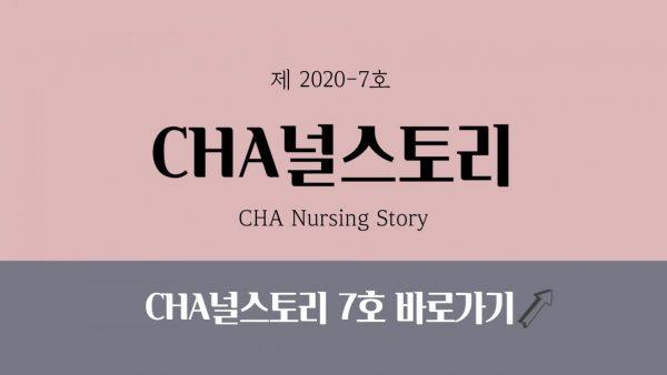 [CHA널스토리 제2020-7호] CHA 글로벌코스(7)