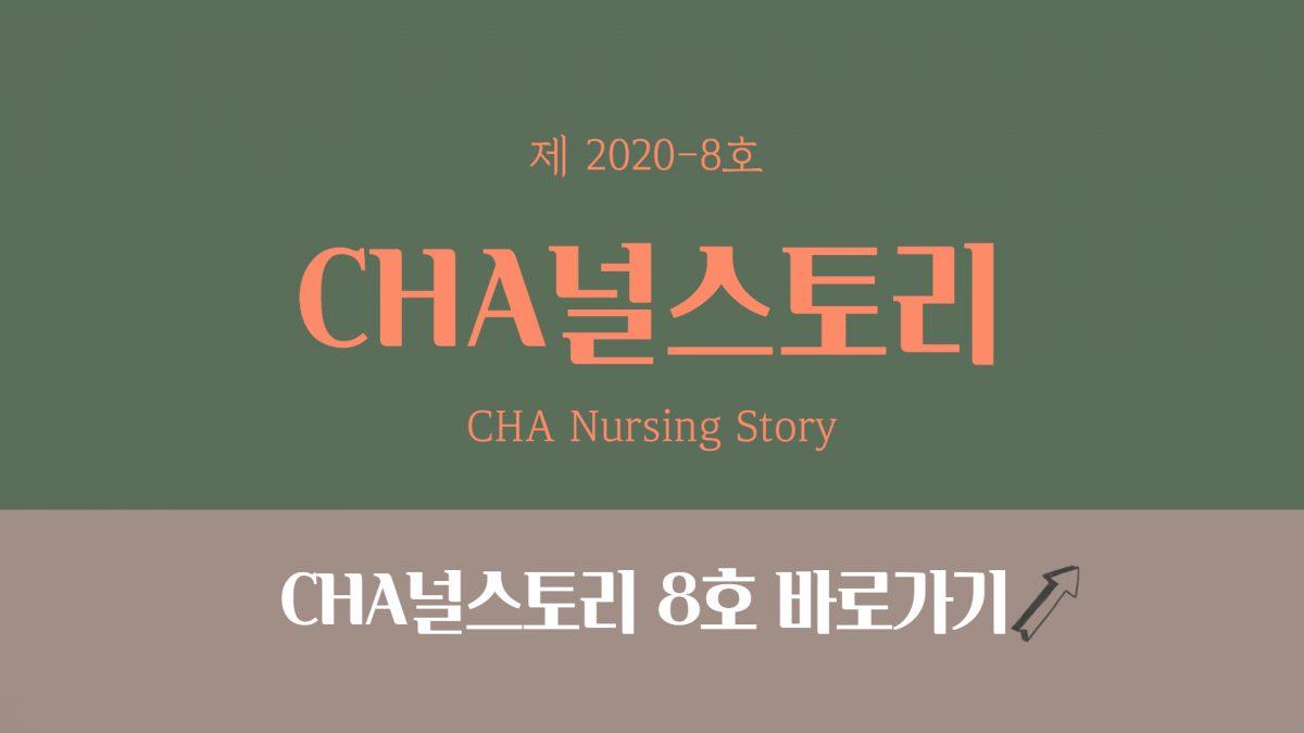 [CHA널스토리 제2020-8호] CHA 글로벌코스(8)