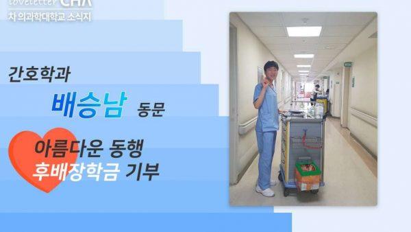 [아름다운동행] 간호학과 배승남 동문 후배장학금 기부 약정