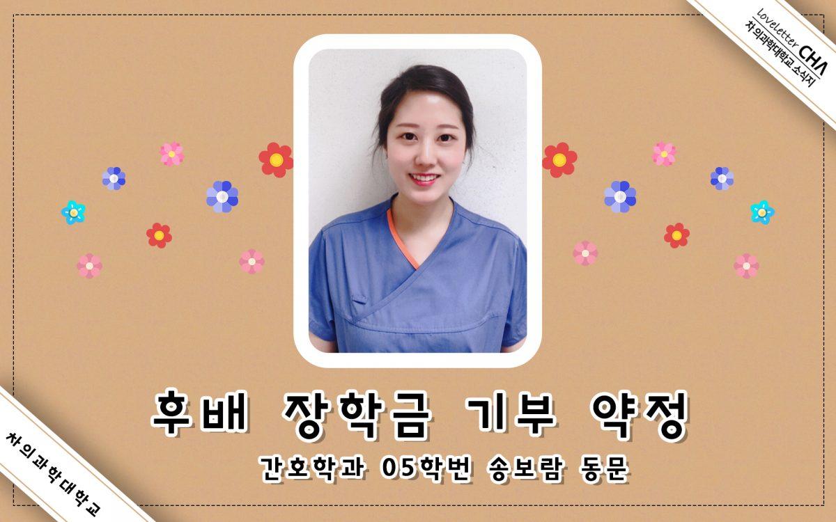 [아름다운동행] 간호학과, 05학번 송보람 동문 후배장학금 기부 약정