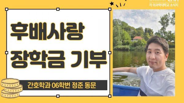 [아름다운동행] 간호학과, 06학번 정준 동문 후배장학금 기부 약정