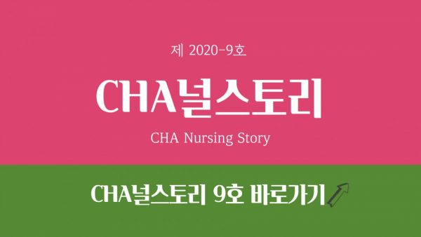 [CHA널스토리 제2020-9호] CHA 글로벌코스(9)