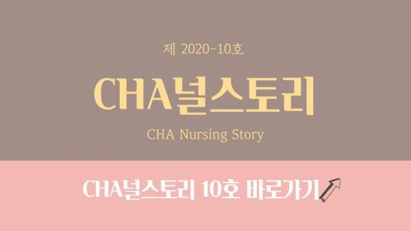 [CHA널스토리 제2020-10호] CHA 글로벌코스(10)
