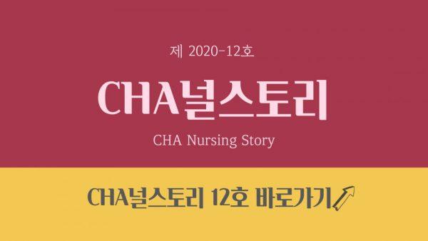 [CHA널스토리 제2020-12호] 신입생 MBTI 소감문 콘테스트 대상