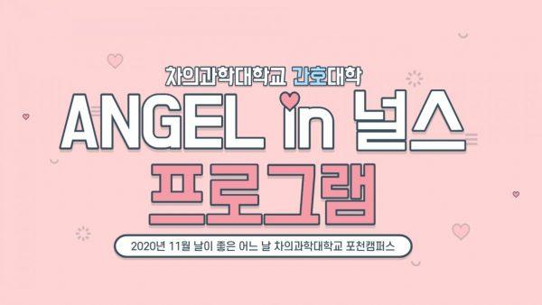 2020 Angel in 널스 11월