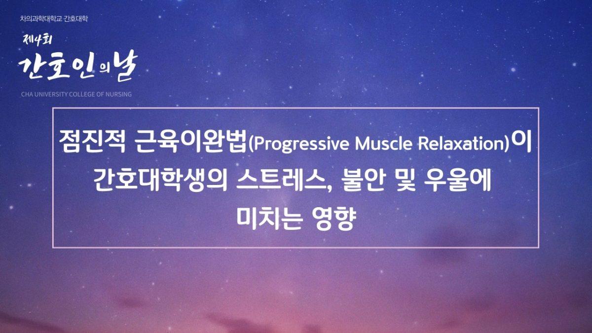 [2020 간호연구] 점진적 근육이완법(Progressive Muscle Relaxation)이 간호대학생의 스트레스, 불안 및 우울에 미치는 영향