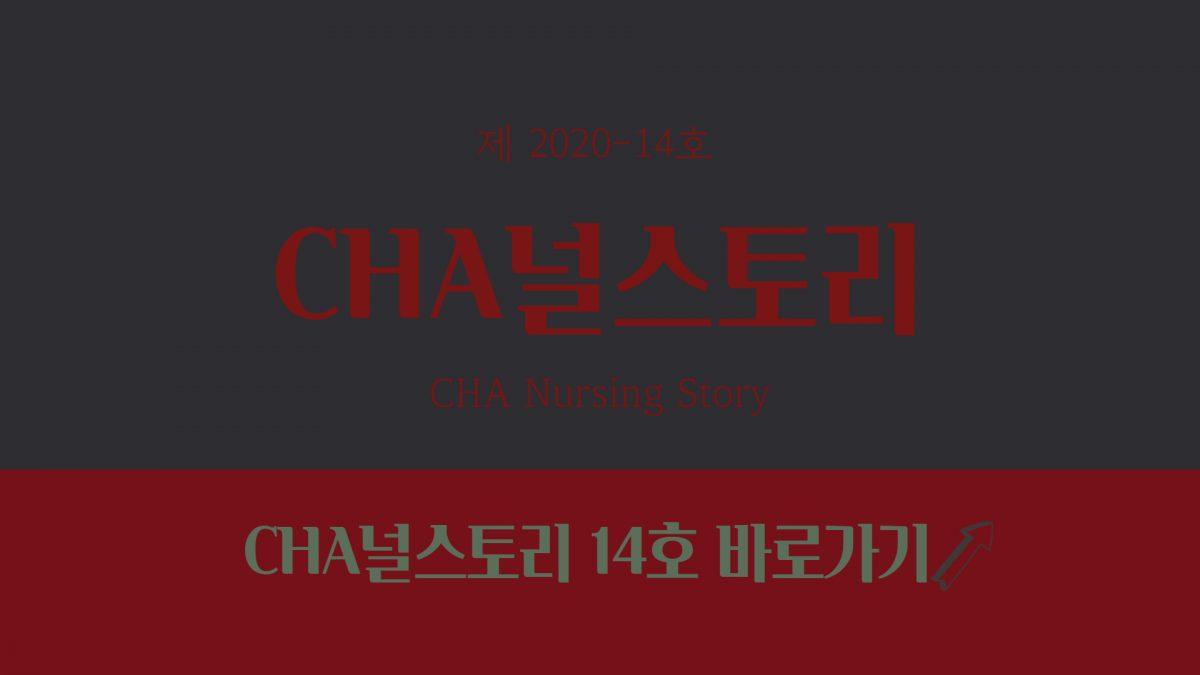 [CHA널스토리 제2020-14호] 간호대학 2학년 행복코칭데이 '신규간호사 프리셉터-프리셉티 체험(멸균퀘스트를 깨자)'