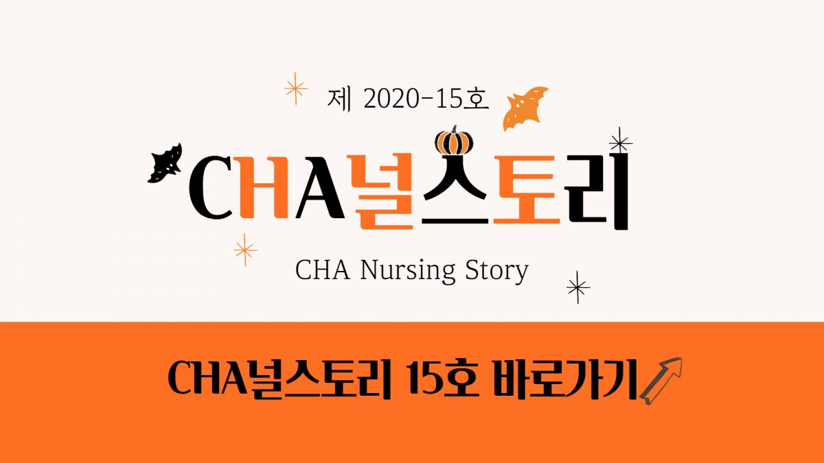 [CHA널스토리 제2020-15호] Happy Halloween! Trick or Treat!