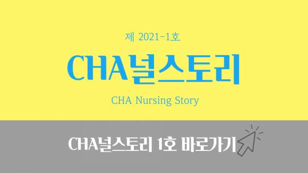 [CHA널스토리 제2021-1호] 제4회 간호인의 날