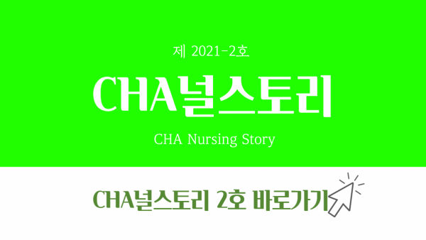[CHA널스토리 제2021-2호] 멘토-멘티 프로그램