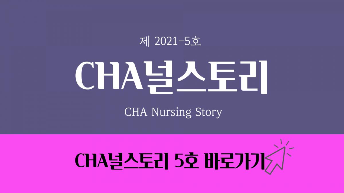 [CHA널스토리 제2021-5호] CHA-LINE 1편