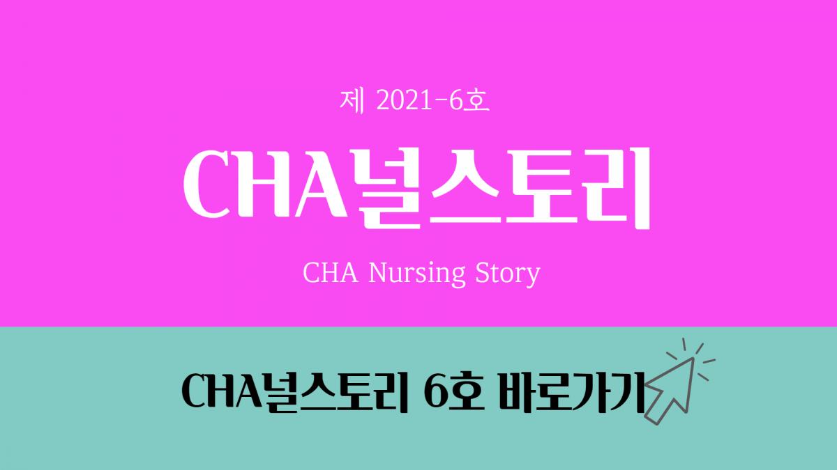 [CHA널스토리 제2021-6호] CHA-LINE 2편