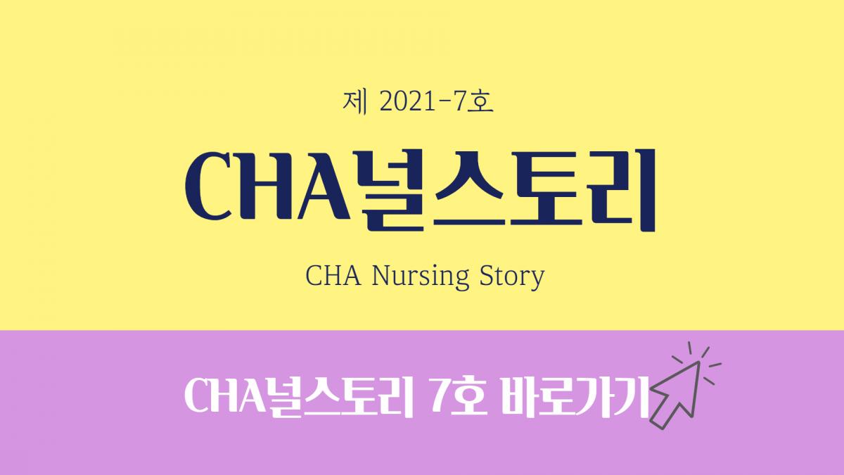 [CHA널스토리 제2021-7호] 2020 행사 기부금 전달식