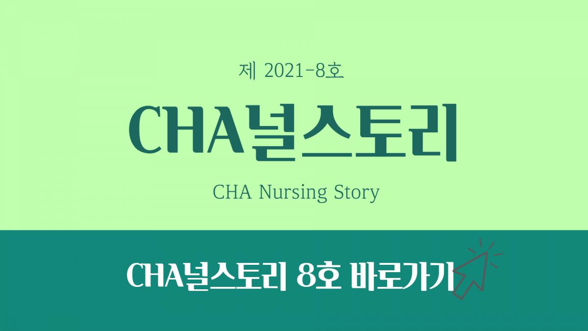 [CHA널스토리 제2021-8호] 새학년 후배들을 위한 간호 선배들의 꿀팁